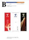 中国电信0197,中国电信,整套VI矢量素材,