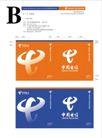 中国电信0201,中国电信,整套VI矢量素材,