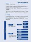 中国电力0001,中国电力,整套VI矢量素材,