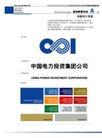 中国电力0007,中国电力,整套VI矢量素材,