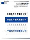 中国电力0012,中国电力,整套VI矢量素材,