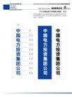 中国电力0013,中国电力,整套VI矢量素材,