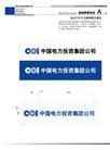 中国电力0015,中国电力,整套VI矢量素材,