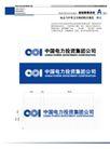 中国电力0017,中国电力,整套VI矢量素材,