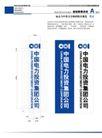 中国电力0018,中国电力,整套VI矢量素材,