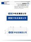 中国电力0020,中国电力,整套VI矢量素材,中电投集团公司 公司标志 色系