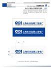 中国电力0022,中国电力,整套VI矢量素材,发电厂 字体颜色  公司名称