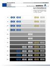 中国电力0030,中国电力,整套VI矢量素材,渐变色 辅助色阶 灰度