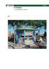 报刊亭一,中国邮政,整套VI矢量素材,报刊亭 骑自行车 太阳天