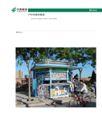 报刊亭二,中国邮政,整套VI矢量素材,报刊 骑自行车 太阳天