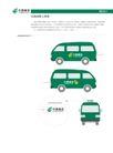 整体型邮政专用车一,中国邮政,整套VI矢量素材,交通工具 运输 车身