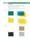 标准色,中国邮政,整套VI矢量素材,标准色 主色 辅助色
