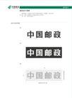 横式中文标准字制图,中国邮政,整套VI矢量素材,中国邮政 矢量图 教材
