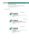 横式中英文分支机构组合规范,中国邮政,整套VI矢量素材,邮政 徽标 素材