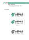 横式中英文标准组合规范,中国邮政,整套VI矢量素材,