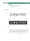 横式英文标准字制图,中国邮政,整套VI矢量素材,