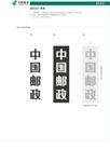 竖式中文标准字制图,中国邮政,整套VI矢量素材,