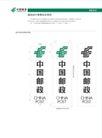 竖式中英文标准组合规范,中国邮政,整套VI矢量素材,