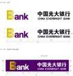 光大银行0001,光大银行,整套VI矢量素材,中国光大银行 Bank 金融机构