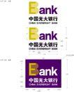 光大银行0002,光大银行,整套VI矢量素材,金融 储蓄 财政