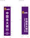 光大银行0003,光大银行,整套VI矢量素材,旗帜 广告 排列