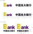 光大银行0004,光大银行,整套VI矢量素材,设计 平面图 中文