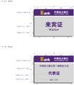 光大银行0028,光大银行,整套VI矢量素材,代表证 来宾证 股东大会
