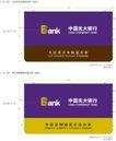 光大银行0034,光大银行,整套VI矢量素材,人民币 利息 折子