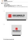 大唐集团0083,大唐集团,整套VI矢量素材,公司标志 公司大门外观标识