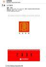大唐集团0101,大唐集团,整套VI矢量素材,大唐集团VI手册