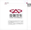 基础系统-标志释义,奇瑞汽车VI,整套VI矢量素材,红色 英文与中文图形组合 完整组合