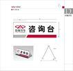 环境识别-桌面信息标牌,奇瑞汽车VI,整套VI矢量素材,咨询台 招牌类 立体效果图