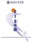 桂林电子工业学院VI