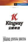 深圳金威0001,深圳金威,整套VI矢量素材,金威 Kingway 啤酒