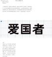 1.0 基础设计系统-1-1_2,爱国者VI,整套VI矢量素材,黑体字 中文名称  方格制图
