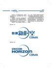 联通CDMA0001,联通CDMA,整套VI矢量素材,联通 新时空 CDMA