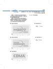 联通CDMA0004,联通CDMA,整套VI矢量素材,