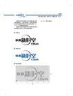 联通CDMA0011,联通CDMA,整套VI矢量素材,通讯 信息行业 中国联通