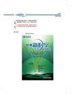 联通CDMA0033,联通CDMA,整套VI矢量素材,彩图 新生活 光线