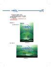 联通CDMA0037,联通CDMA,整套VI矢量素材,整版 杂志 杂志广告