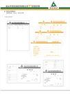 莱达制药0026,莱达制药,整套VI矢量素材,表格 存根 药品发货单