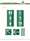 莱达制药0043,莱达制药,整套VI矢量素材,箭头 指示牌 卫生间