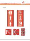 莱达制药0052,莱达制药,整套VI矢量素材,禁止符号 侧所指示牌 方向