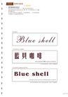 蓝贝咖啡0003,蓝贝咖啡,整套VI矢量素材,Shell VI手册 地址