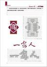 郑州一家人酒店0003,郑州一家人酒店,整套VI矢量素材,标志设计 方格制图 图标
