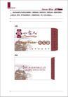 郑州一家人酒店0027,郑州一家人酒店,整套VI矢量素材,信封 找零袋 纸盒