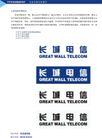 长城电信0008,长城电信,整套VI矢量素材,阴文标识 阳文标识 组合