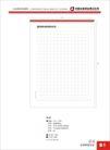 长城铝业0084,长城铝业,整套VI矢量素材,长城铝业视觉形象识别系统 办公用纸设计 稿纸