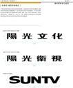 阳光卫视VI0011,阳光卫视VI,整套VI矢量素材,
