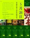 19DM01,青藤茶馆,整套VI矢量素材,日期 五月 茶馆